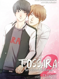 Tossara วิศวะมีเกียร์น่ะเมียหมอ2 + ที่คั่น + สมุดโน๊ต Story By FADDIST