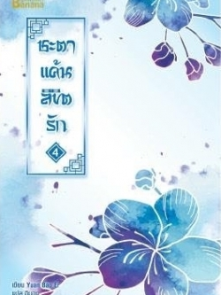 ชะตาแค้นลิขิตรัก เล่ม 4 (เล่มจบ) โดย : Yuan Bao Er แปลโดย : ฉินฉง *พร้อมส่ง