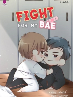 Fight for my BAE by เต้าหู้ไข่