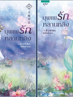 บุพเพรักหลานหลิง เล่ม 1-2 (จบ) เขียนและแปลโดย ปาสี่/สีลรักษ์ ออกโดย สนพ.อรุณ *พร้อมส่ง