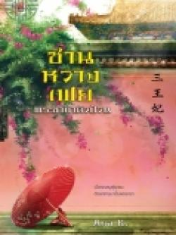 ซานหวางเฟย พระชายาตัวป่วน เขียนโดย Ana K.