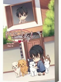 Precinct อาณาเขตรักของหัวใจ 2 เล่มจบ : Nicedog (comedy น่ารักน่าโอ้ย)