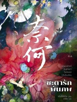 ชะตารักพันภพ (เล่มเดียวจบ) จวินจื่ออี่เจ๋อ เขียน อาจือ แปล