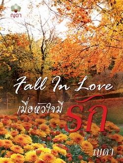 Fall in Love...เมื่อหัวใจมีรัก / ญดา ***ใหม่/มือหนึ่ง แถมปก