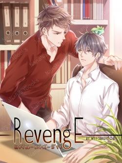 Revenge แค้น เล่ห์ รัก + mini + ที่คั่น : พราวแสงเดือน *พร้อมส่ง