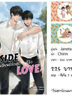 INSIDE LOVE : เปลี่ยนยังไงสุดท้ายก็มึง + ที่คั่น 1 อัน + โปสการ์ด 2 ใบ By Janeta