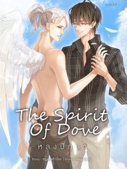 The Spirit of Dove หลงปักษา + mini novel ผู้เขียน: หนูแดง - NooDangzz