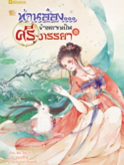 ท่านอ๋อง...ข้าอยากเป็นศรีภรรยา เล่ม 2 โดย : Wu Shi Yi แปลโดย : เหมยสี่ฤดู