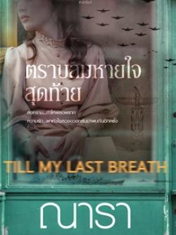 ตราบลมหายใจสุดท้าย Till my last breath / ณารา *พร้อมส่ง