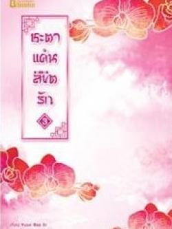 ชะตาแค้นลิขิตรัก เล่ม 3 โดย : Yuan Bao Er แปลโดย : ฉินฉง