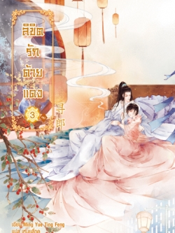 ลิขิตรักด้ายแดง เล่ม 3 (จบ) โดย : Ming Yue Ting Feng แปลโดย : เหมยสี่ฤดู