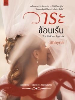 ซีรีส์ The Hidden Agendr : วาระซ่อนเร้น ผู้เขียน Shayna *พร้อมส่ง