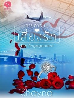 สายการบินเสี่ยงรัก:The Engagement by Shayna