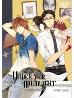 Under the Moonlight คำสาปรักสองหัวใจ by Mame