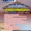 แนวข้อสอบนายช่างไฟฟ้าปฏิบัติการ กรมการปกครอง (ล่าสุด) thumbnail 1