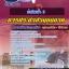 คู่มือสอบ แนวข้อสอบช่างไฟฟ้า 3 การประปาส่วนภูมิภาค กปภ. thumbnail 1