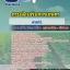 แนวข้อสอบนักสถิติ กรมส่งเสริมการเกษตร ล่าสุด thumbnail 1