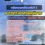 แนวข้อสอบพนักงานการเงินและบัญชี 3 การประปาส่วนภูมิภาค (กปภ.) ล่าสุด thumbnail 1