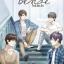 Beside love ใกล้ชิดรัก + ที่คั่น 2 + จิบิ 2 + โปสการ์ด 1 ♥ By Darin : Marine Book thumbnail 1