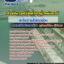 แนวข้อสอบนักวิชาการสิ่งแวดล้อม สำนักงานทรัพยากรน้ำแห่งชาติ ล่าสุด thumbnail 1