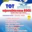 แนวข้อสอบกลุ่มงานวิศวะกรรม EGCE บริษัท ทีโอที TOT thumbnail 1