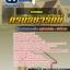 แนวข้อสอบช่างหล่อ กรมธนารักษ์ (ล่าสุด) thumbnail 1