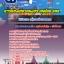 แนวข้อสอบนักวิชาการ กลุ่มงานนโยบายและแผน การท่องเที่ยวแห่งประเทศไทย ล่าสุด thumbnail 1