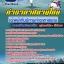 แนวข้อสอบเจ้าหน้าที่บริการท่าอากาศยาน บริษัทการท่าอากาศยานไทย ทอท. (AOT) thumbnail 1