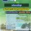 หนังสือแนวข้อสอบพนักงานพัสดุ 3 การประปาส่วนภูมิภาค (กปภ.) thumbnail 1