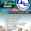 แนวข้อสอบนักสถิติ การท่องเที่ยวแห่งประเทศไทย (ททท.) ล่าสุด thumbnail 1