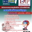 นักวิชาการตรวจสอบสิทธิบัตร(ด้านเภสัชภัณฑ์) thumbnail 1