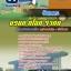 แนวข้อสอบวิศวกร TOT บริษัท ทีโอที จำกัดมหาชน TOT [พร้อมเฉลย] thumbnail 1
