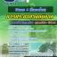 หนังสือแนวข้อสอบวิศวกร 4 (สิ่งแวดล้อม) การประปาส่วนภูมิภาค กปภ. thumbnail 1