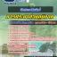 คู่มือแนวข้อสอบนักประชาสัมพันธ์ การประปาส่วนภูมิภาค (กปภ) thumbnail 1