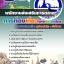 แนวข้อสอบพนักงานส่งเสริมการตลาด การท่องเที่ยวแห่งประเทศไทย (ททท.) ล่าสุด thumbnail 1