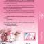 (เปิดจอง) หนี้รักเจ้าสาวจำเลย เขียนโดย อัญพัชญ์ (นิยายทำมือ) หนังสือออกปลายเดือน มิ.ย.61 thumbnail 2