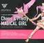 Megami Device Chaos & Pretty Magical Girl (Plastic model)