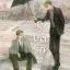 อุบัติเหตุรัก (พร้อมชุดสะสม) เขียนโดย Lanlin แปลโดย ยูมิน thumbnail 1