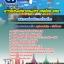 แนวข้อสอบพนักงานส่งเสริมการท่องเที่ยว การท่องเที่ยวแห่งประเทศไทย (ททท.) ล่าสุด thumbnail 1