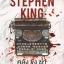 คลั่ง ขัง ฆ่า [Misery สตีเฟน คิง [Stephen King]] เขียนโดย นนทลิกานต์ สุริยวัฒน์ thumbnail 1