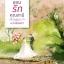 อกเกือบหักแอบรักคุณสามี [My Husband in Law] ผู้เขียน นาวาร้อยกวี ออกโดย อรุณ *หนังสือออก 5 ก.ค.61 thumbnail 1