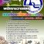 แนวข้อสอบพนักงานวางแผน การท่องเที่ยวแห่งประเทศไทย (ททท.) ล่าสุด thumbnail 1