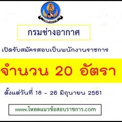 กรมช่างอากาศ เปิดรับสมัครสอบเป็นพนักงานราชการ จำนวน 20 อัตรา ตั้งแต่วันที่ 18 - 26 มิถุนายน 2561