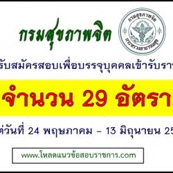 กรมสุขภาพจิต รับสมัครบรรจุและแต่งตั้งบุคคลเข้ารับราชการ 29 อัตรา ตั้งแต่วันที่ 24 พฤษภาคม - 13 มิถุนายน 2561