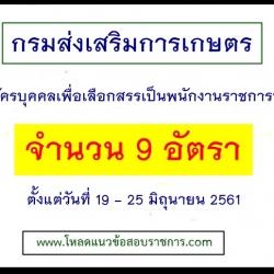 เปิดสอบกรมส่งเสริมการเกษตร รับสมัครบุคคลเพื่อเลือกสรรเป็นพนักงานราชการทั่วไป ตั้งแต่วันที่ 19 - 25 มิถุนายน 2561