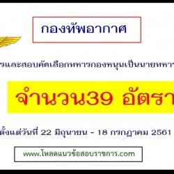 กองทัพอากาศ รับสมัครทหารกองหนุนเป็นนายทหารประทวน จำนวน39 อัตรา ตั้งแต่วันที่ 22 มิถุนายน-18กรกฎาคม2561