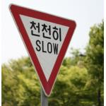 เรียนภาษาเกาหลี ออนไลน์ เรื่อง โชกึบ2 บทที่ 4 การจราจร ( ครั้งที่ 1 ) ตอนที่ 29