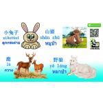 นิทาน สอนภาษาจีนออนไลน์ 狐假虎威 (ต่อ) เสือและสุนัขจิ้งจอกจอมเจ้าเล่ห์ ตอนที่ 3