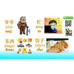 นิทาน สอนภาษาจีนออนไลน์ เรื่อง 年来了 ตัวเหนียนมาแล้ว ตอนที่ 2