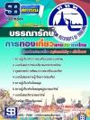 แนวข้อสอบบรรณารักษ์ การท่องเที่ยวแห่งประเทศไทย ททท. NEW